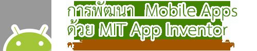การพัฒนา Mobile Apps ด้วย MIT App Inventor